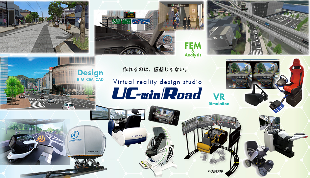 FORUM8 UC-win/Road Ver.13